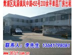 青浦区200余平方单层仓库出租