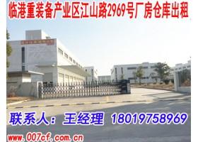 浦东临港重装备产业区厂房仓库场地出租