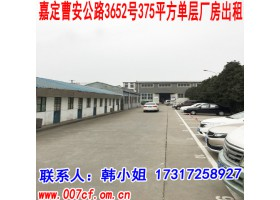 嘉定曹安公路375平方单层厂房仓库出租