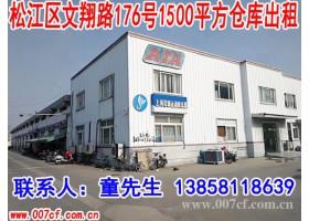 松江区1500平方厂房仓库出租