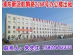 浦东航头工业区厂房办公出租