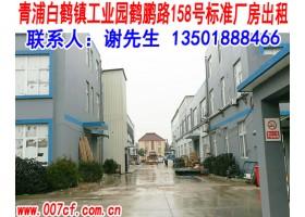 青浦区白鹤镇工业园104地块厂房出租