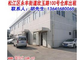 松江区欣玉路850平方仓库出租