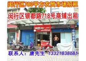 闵行区780平方农贸市场招租