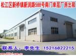 松江新桥工业区单层厂房出租