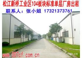 松江新桥工业区104板块标准单层厂房出租