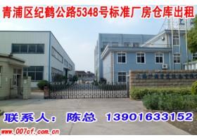青浦区纪鹤公路标准厂房仓库出租