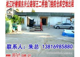 松江独门独院110多平方仓库+500平方空地出租