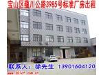 宝山区蕴川公路3985号标准厂房办公出租