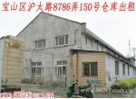 宝山区沪太路标准仓库出租