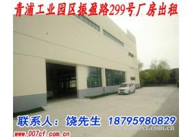 青浦区475平米一楼厂房出租