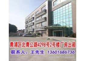 青浦区北青公路600平方标准厂房办公出租
