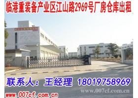 浦东临港重装备产业区独门独院厂房仓库出租