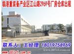 浦东临港重装备产业区41亩和70亩场地出租