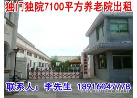 浦东新区有证餐饮及养老院、人才公寓出租