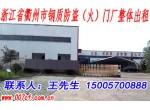 浙江省衢州市钢质防盗(火)门厂整体出租