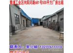 青浦工业区500平方单层厂房仓库出租