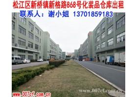 松江500平方化妆品仓库出租