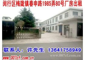 闵行区507平方厂房仓库出租