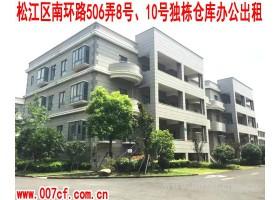 松江新桥独栋仓库办公出租