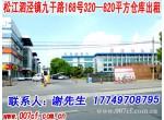 松江区泗泾标准仓库厂房出租