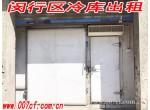 闵行区冷冻库出租