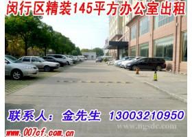 闵行区精装145平方办公室出租