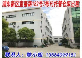 浦东新区标准仓库出租