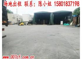 青浦工业区1700平方米场地出租