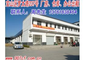 宝山区500平方标准仓库、商铺、宿舍出租