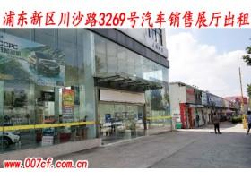 浦东淅区汽车展厅维修车间出租,设备转让