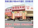 青浦区兴鳌建材城商铺、展厅出租