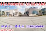 上海润广文化科技产业园招商