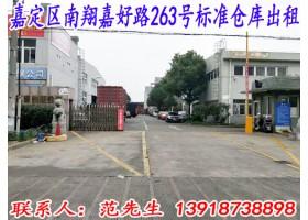 嘉定区南翔工业园标准仓库出租
