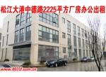 松江区大港工业园2225平方标准厂房出租