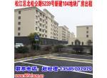 松江北松公路新建104地块厂房出租