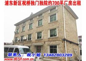 浦东新区祝桥700平方厂房仓库出租