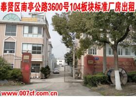 奉贤区南亭公路3600号标准厂房出租