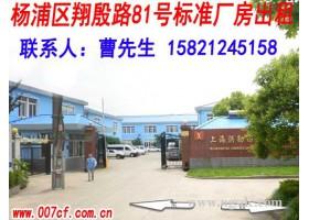 翔殷路军工路2026平米厂房仓库出租