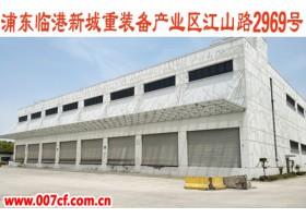 浦东临港重装备产业区厂房仓库出租