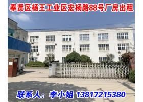 奉贤南桥杨王工业园单层厂房出租