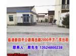 临港新四平公路海杰路2000平方厂房出租