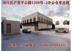 闵行区沪青平公路办公仓库出租