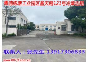 青浦区练塘工业园区冷库出租